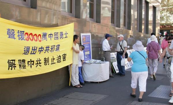 Волонтёры рассказывают прохожим факты о движении выхода из рядов компартии Китая.  Фото: Великая Эпоха (The Epoch Times)