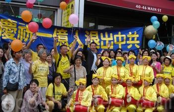 Центр помощи желающим выйти из КПК в Нью-Йорке празднует выход 100 миллионов человек из рядов КПК.  Фото: clearwisdom.net