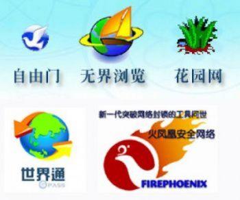 Символы антицензурной программы software, разработанной Global Internet Freedom Consortium. Фото: Великая эпоха