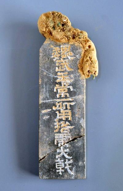 Гробница и вещи Цао Цао. Фото: STR/AFP/Getty Images
