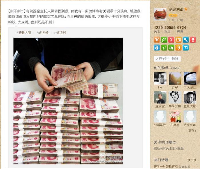 Репортёру Лю Ху предложили кучу денег, около 300 000 юаней (почти 47 тысяч долларов США), за удаление контента с его блога. Фото с сайта weibo.com