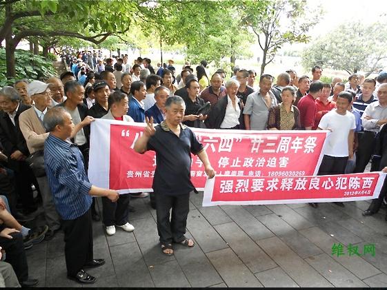 28 мая группа борцов за права человека провела в Гуйчжоу акцию в память об инциденте на площади Тяньаньмэнь в 1989 году. Через несколько дней двое участников были задержаны полицией. Фото: Chinese Human Rights Defenders