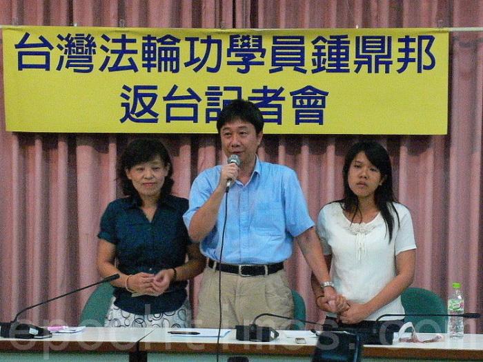 Тайваньский последователь Фалуньгун Чжун Динбан с женой (слева) и дочерью (справа). Фото: Чжун Юань/Великая Эпоха (The Epoch Times)