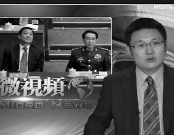 Кадр из телевизионной программы NTD Micro News от 29 сентября. Фото: New Tang Dynasty Television