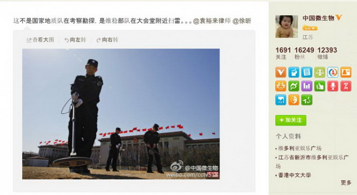 Сотрудники безопасности проверяют площадь Тяньаньмэнь в период 17-го съезда партии. Подобные мероприятия проводятся и в этом году перед 18-м съездом. Многие китайцы считают, что в этот раз партия сильно переборщила с мерами безопасности. Фото с сайта weibo