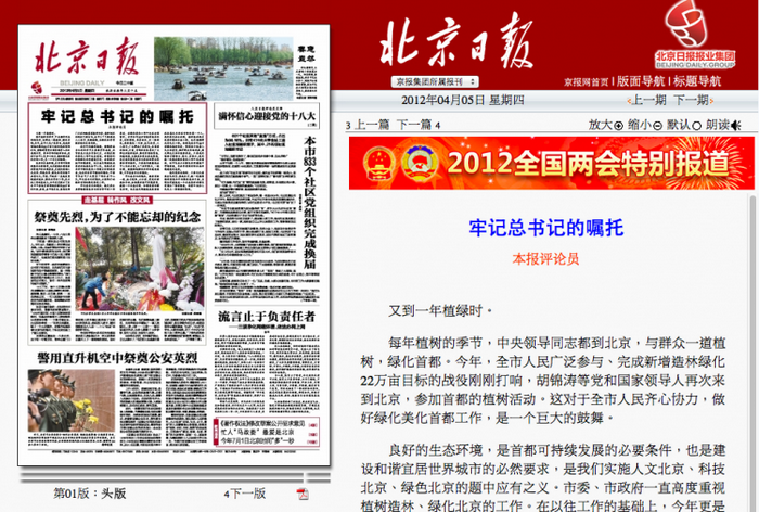 Статья в Beijing Daily от 5 апреля призывает всех членов партии «твёрдо выполнять указания генерального секретаря». Фото с сайта theepochtimes.com
