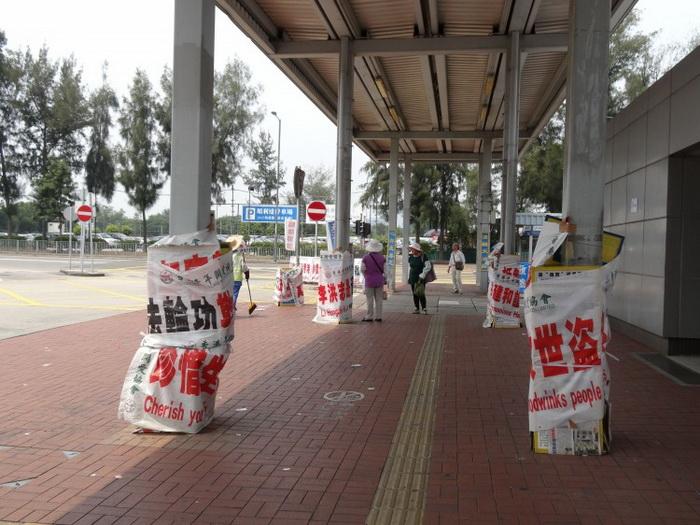 Гонконгская молодёжная попечительская ассоциация (HKYCA) закрыла демонстрационные плакаты Фалуньгун своими баннерами с лозунгами против Фалуньгун в Лок Ма Чо в Гонконге. Фото: Великая Эпоха (The Epoch Times)