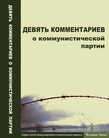 Обложка книги «Девять комментариев о коммунистической партии». Фото: Великая Эпоха (The Epoch Times)
