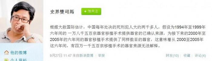 Термины, связанные с извлечением органов в Китае, были, очевидно, разблокированы для поиска вскоре после объявления о том, что Бо исключён из партии. Фото с сайта: weibo.com