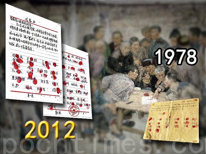 Петиция, которую подписали 300 жителей деревни  Чжоугуаньтунь г. Ботоу провинции Хэбэй с  требованием  освободить Ван Сяодуна, последователя Фалуньгун, потрясла высшее руководство Китая  Фото: Великая Эпоха (The Epoch Times)
