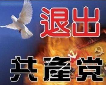 Китайские иероглифы гласят: «Выходи из коммунистической партии Китая». Фото: Великая Эпоха (The Epoch Times)