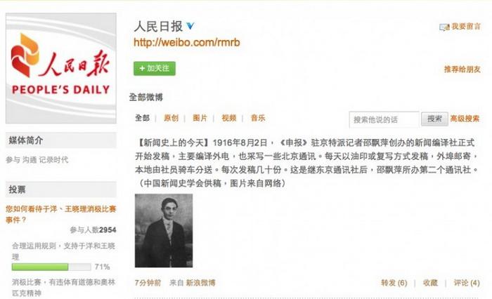 Страница газеты Peoples Daily в Weibo, которая вызвала насмешки у пользователей Интернета. Скриншот с weibo.com