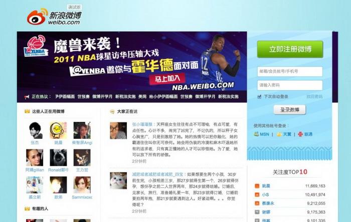 Неясно, сколько интернет-блоггеров подкупил китайский режим, хотя по некоторым оценкам их количество приближается к сотням тысяч. Скриншот от Weibo.com