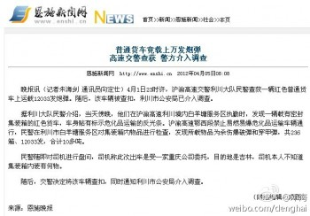 Статья в Enshi Evening News  после публикации на сайте позднее была удалена. Скринщот с сайта