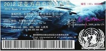 В Китае в 2010 году уже были продажи  билетов на «Ноев  ковчег» после появления фильма о конце света  «2012!». Фото: epochtimes.com