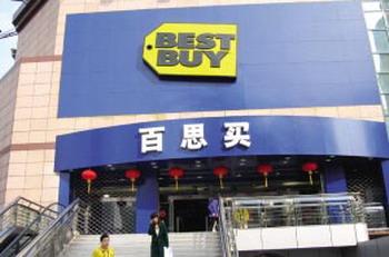Один из магазинов  Best Buy  в Китае. Фото с сайта jiatx.com
