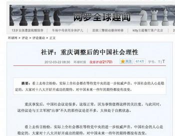 Global Times опубликовал в четверг редакционную статью, в которой просил центральные власти дать чёткие разъяснения по вопросу о попытке государственного переворота. Фото: Скриншот с Интернета