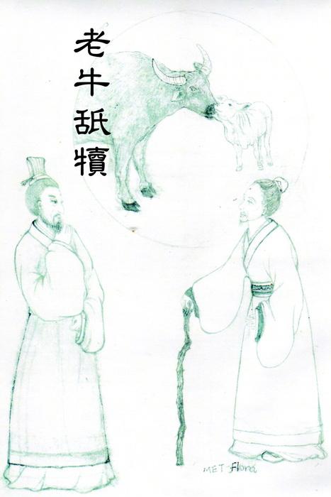 Старая корова обожает своего телёнка. Иллюстрация: Flora Chung/Epoch Times