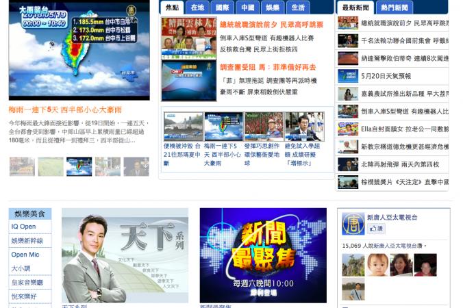 Скриншот с сайта телевидения NTD, отделение по Азиатско-Тихоокеанскому региону. Телекомпания надеется договориться о продлении контракта на использование спутника компании Chunghwa Telecom, которая пока хранит молчание. Фото с сайта theepochtimes.com