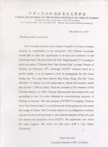 Копия письма Генерального консула Китая в Сиднее, направленного чиновникам всех уровней правительства Австралии. Фото с сайта zhuichaguoji.org