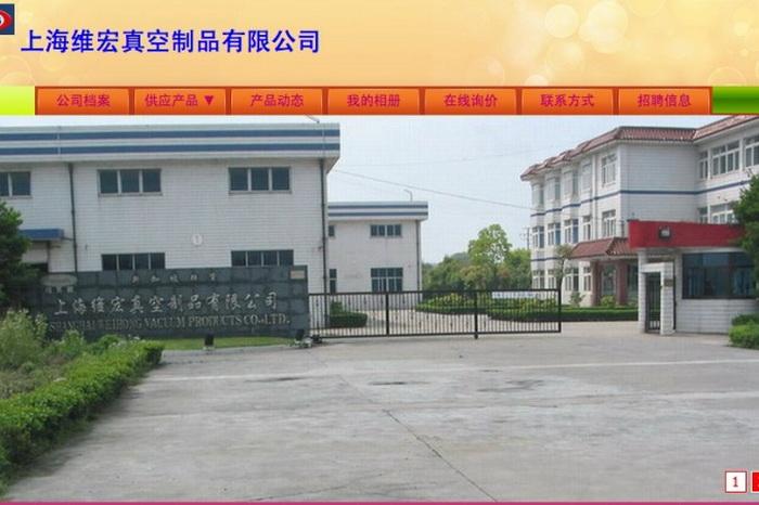 Ворота компании Weihong Vacuum Products Company 7 мая, накануне сноса. Фото с сайта theepochtimes.com