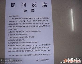Фотографии плакатов, призывающих к борьбе с коррупцией, были сделаны анонимными активистами и размещены в Интернете. После того, как власти узнали об этом, они отправили полицейских, чтобы сорвать плакаты. Фото: tianya.cn