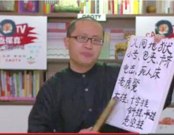 Цао Баоинь держит плакат с названиями пыток, используемых в трудовом лагере Масаньцзя. Он должен был сделать веб-шоу об экономическом форуме, но его сердце не смогло остаться равнодушным к сообщениям о жестоких пытках. Фото с сайта theepochtimes.com