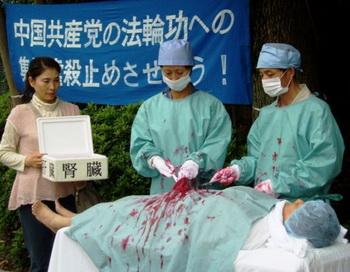 Инсценировка массового извлечения органов у последователей Фалуньгун в КНР. Митинге в Токио, 13 сентября 2006 года. Фото: MINGHUI.ORG