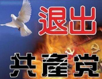 Китайские иероглифы призывают: «Отрекайтесь от китайской коммунистической партии». Фото: Великая Эпоха (The Epoch Times)
