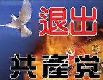 Китайские иероглифы, означающие «Отказ от коммунистической партии Китая». Фото с сайта theepochtimes.com