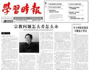 Скриншот первой страницы Study Times с размышлениями главы государственного управления по делам религий Вана Цзоаня. Фото с сайта theepochtimes.com
