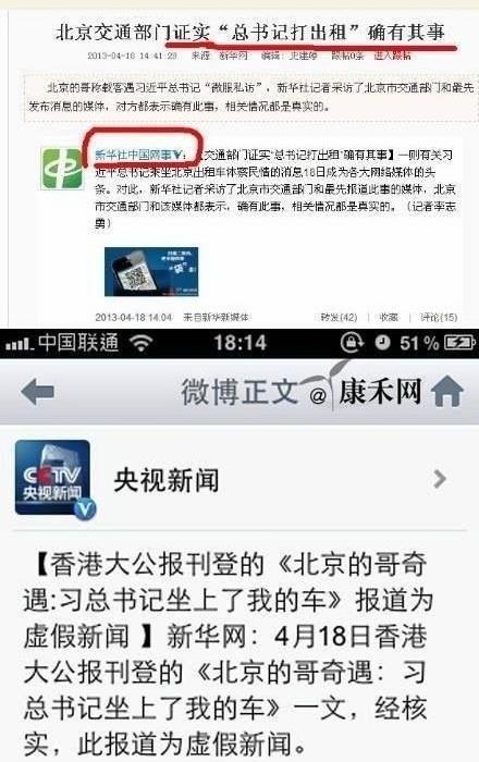 Пост блогера Сюй Синя на Weibo, где он показывает скриншоты противоположных заявлений «Синьхуа». Фото с сайта www.theepochtimes.com