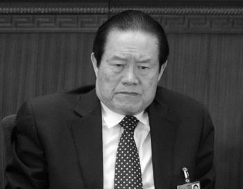 Чжоу Юнкана, члена Постоянного комитета Политбюро ЦК КПК, может постигнуть участь его протеже Бо Силая, который был смещён со всех постов в партии. Фото: Liu Jin/AFP/Getty Images