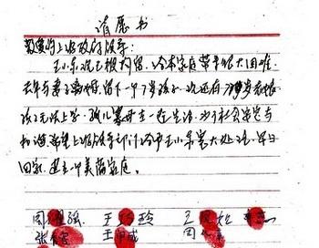Более 300 семей села Чжоугуаньтунь подписали петицию с требованием об освобождении Ван Сяодуна, последователя Фалуньгун. Это первая страница обращения. Фото с сайта theepochtimes.com