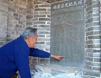 Табличка с записями «Истории страданий после землетрясения в Тунхай». Фото с сайта theepochtimes.com