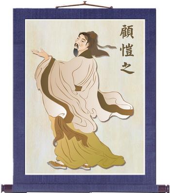 Гу Кайчжи — основатель китайской живописи. Иллюстрация: Катерина Чан/Великая Эпоха
