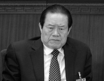 Чжоу Юнкан, член Постоянного комитета Политбюро коммунистической партии Китая. Фото: Лю Цзинь/AFP/ Getty Images