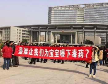 1 апреля родители стояли с плакатом у мэрии Наньтун в знак протеста против бездействия властей в новом скандале с детским молоком. Позднее они были разогнаны полицией. Фото: weibo.com