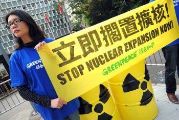 Члены группы по защите окружающей среды Гринпис перед зданием Центрального Правительства в Гонконге 22 марта 2011 года  требуют запретить строительство атомных электростанций на южных китайских территориях. Ссылаясь на ядерный кризис  на АЭС Фукусима-1 к северу от Токио после землетрясения и цунами 11 марта, группа призывала членов правительства отказаться от прошлогоднего проекта увеличить местное потребление ядерной энергии к 2020 году на 50%. (Фото AFP/Getty Images)
