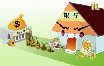 Частное кредитование стало популярным в материковом Китае. Фото: Лун Фэйши /Великая Эпоха
