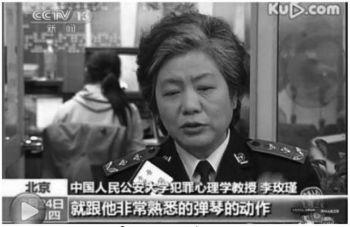Официальное сообщение: Снимок экрана с Ли Меиджиной, профессором «преступной психологии» в Китайском народном общественном университете безопасности, которая даёт интервью телевидению. «Он виртуозно играет на пианино, но он так же хорошо знаком с...», - говорит профессор о Чжан Мяо. (субтитры ниже) (The Epoch Times)