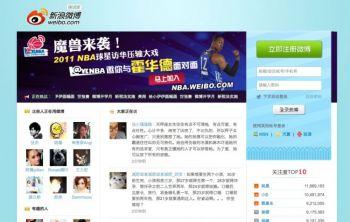Возможно, что микроблоги станут для китайского народа жизненно важным источником информации, которую китайский режим называет «токсичные слухи Интернета». (Screenshot from Weibo.com)