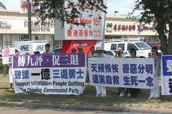 Митинг в китайском квартале Хьюстона. Фото: Великая Эпоха (The Epoch Times)