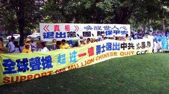 Торонто, Канада. Митинг в поддержку более 100 миллионов человек, вышедших из КПК. Фото: Великая Эпоха (The Epoch Times)