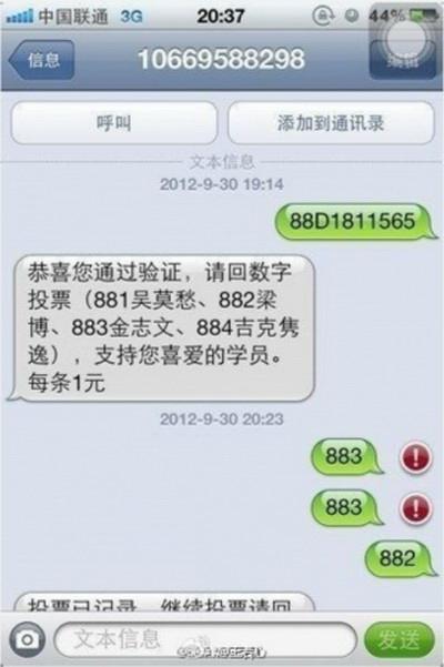 Снимок с iPhone, размещённый в Интернете, показывает количество голосов за одного из проигравших соперников в недавнем шоу «Голос Китая», в котором победил певец, имеющий связи. Фото с сайта theepochtimes.com
