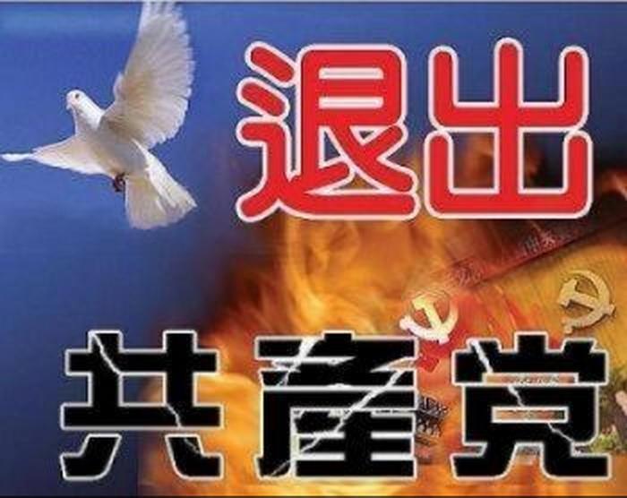 Китайские иероглифы, означающие: «Отказ от коммунистической партии Китая». Фото с сайта theepochtimes.com