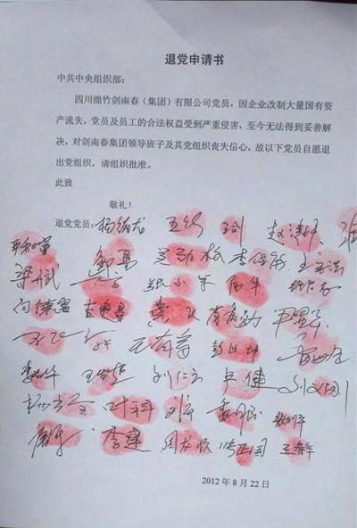 Некоторые сотрудники Jiannanchun Group Ltd. подписали заявление о выходе из КПК, поставив отпечатки пальцев. Фото с сайта theepochtimes.com В материковом Китае люди продолжают выходить из компартии. Фото с сайта theepochtimes.com