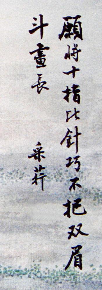 Китайская каллиграфия вобрала в себя дух, душу и историю народа Поднебесной. Подпись на картине художницы традиционной китайской живописи Ч.Цуйин.