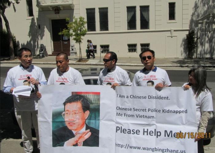 «Комитет по спасению Ван Бинчжана» провёл акцию протеста перед китайским консульством в Сан-Франциско в июне 2012 года, призывая к немедленному освобождению д-ра Вана. Фото: Committee to Rescue Wang Bingzhang