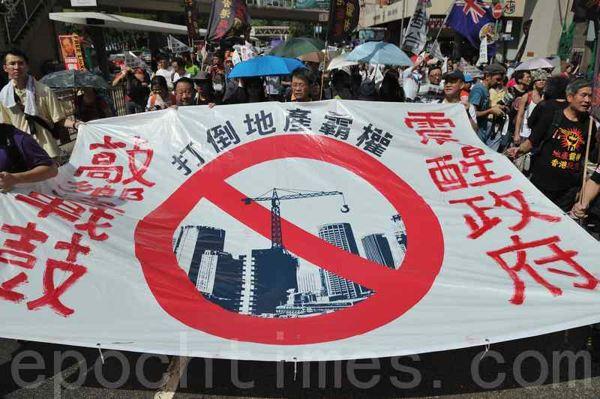 Несогласие с монополизмом в области недвижимости является одной из причин июльской демонстрации в этом году. (Фото: Songxiang Long / The Epoch Times